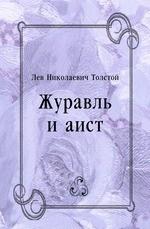 Журавль и аист