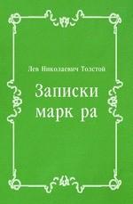 Записки маркёра