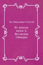 Из записок князя Д. Нехлюдова (Люцерн)