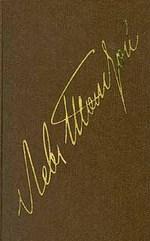 Избранные дневники 1895-1910 годов