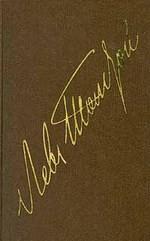 Избранные письма 1900-1910 годов