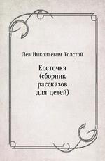 Косточка (сборник рассказов для детей)