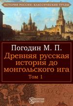 Древняя русская история до монгольского ига. Том 1