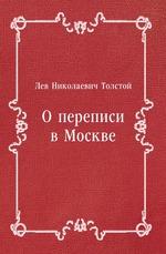 О переписи в Москве