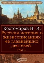 Русская история в жизнеописаниях ее главнейших деятелей. Том 3