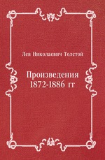 Произведения 1872-1886 гг