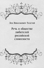 Речь в обществе любителей российской словесности