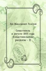 Севастополь в августе 1855 года (Севастопольские рассказы - 2)