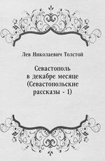 Севастополь в декабре месяце (Севастопольские рассказы - 1)