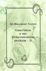 Севастополь в мае (Севастопольские рассказы - 3)