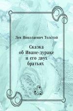 Сказка об Иване-дураке и его двух братьях…