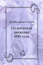 Студенческое движение 1899 года