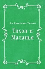 Тихон и Маланья