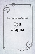 Три старца