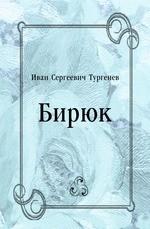 Бирюк
