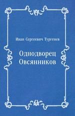 Однодворец Овсянников