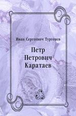 Петр Петрович Каратаев