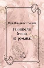 Ганнибалы (глава из романа)