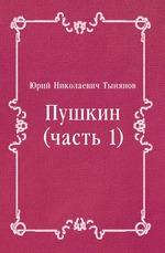 Пушкин (часть 1)