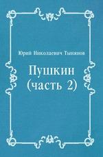 Пушкин (часть 2)