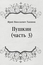 Пушкин (часть 3)