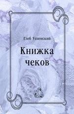 Книжка чеков