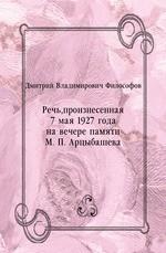 Речь, произнесенная 7 мая 1927 года на вечере памяти М. П. Арцыбашева