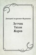 Летчик Тихон Жаров