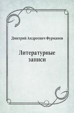 Литературные записи