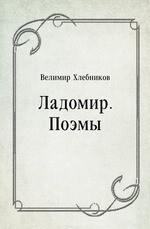 Ладомир. Поэмы