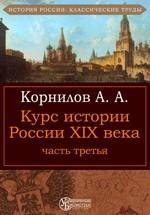 Курс истории России XIX века. Часть третья