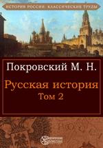 Русская история. Том 2