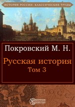 Русская история. Том 3