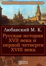 Русская история XVII века и первой четверти XVIII века