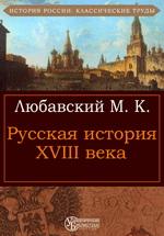 Русская история XVIII века