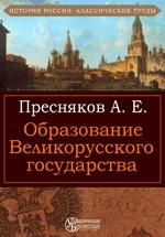 Образование Великорусского государства