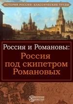 Россия и Романовы: Россия под скипетром Романовых