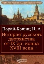 История русского дворянства от IX до конца XVIII века