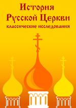 История Русской Церкви. Книга вторая. История Русской Церкви в период совершенной зависимости ее от Константинопольского Патриарха (988–1240)