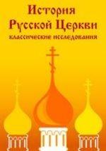 История Русской Церкви. Книга четвертая. История Русской Церкви в период постепенного перехода ее к самостоятельности (1240–1589)