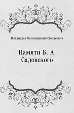 Памяти Б. А. Садовского