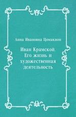 Иван Крамской. Его жизнь и художественная деятельность