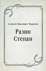 Разин Степан