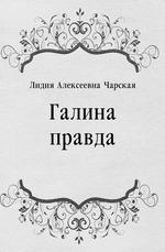 Галина правда