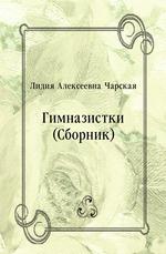 Гимназистки (Сборник)