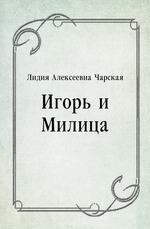 Игорь и Милица