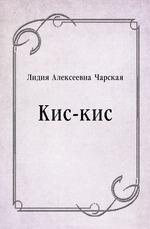 Кис-кис