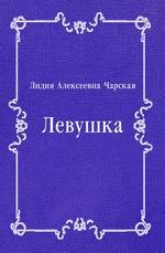 Левушка