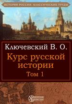 Курс русской истории. Том 1
