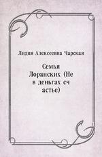 Семья Лоранских (Не в деньгах счастье)